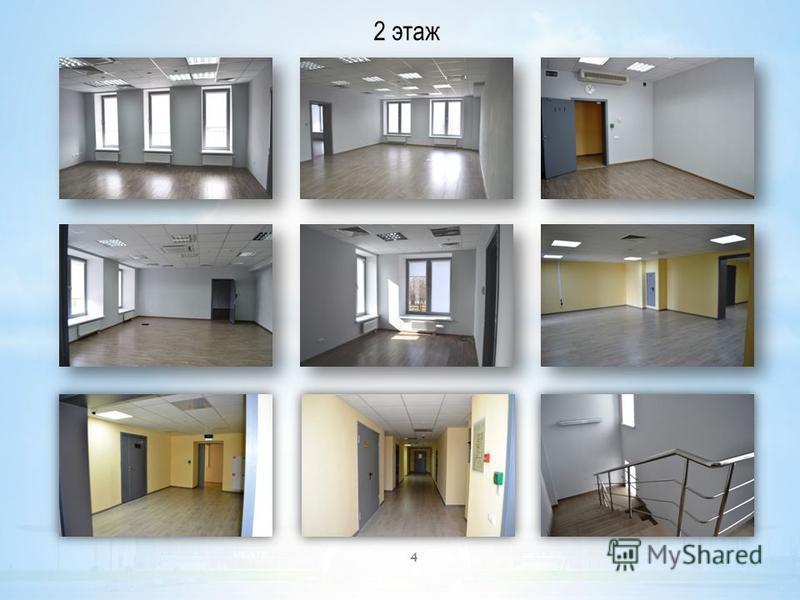 4 2 этаж