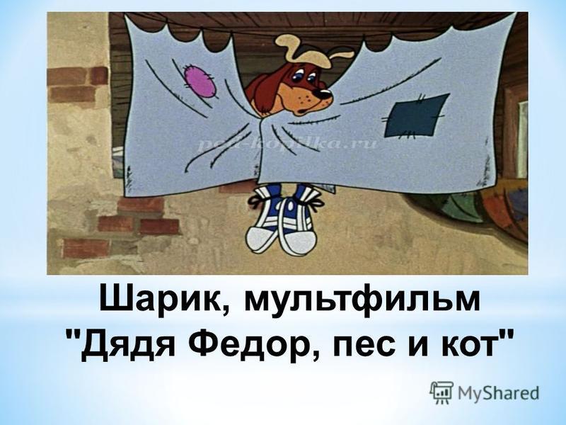 Шарик, мультфильм Дядя Федор, пес и кот