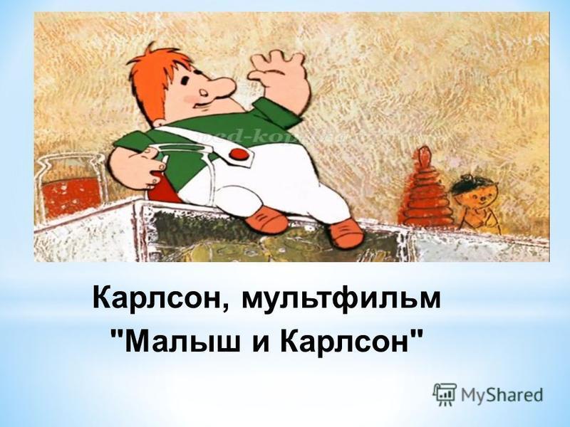 Карлсон, мультфильм Малыш и Карлсон