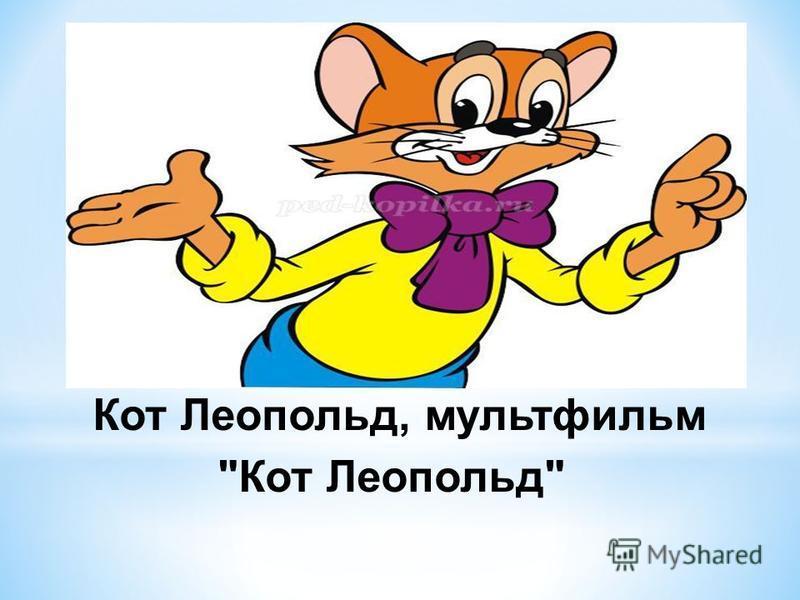 Кот Леопольд, мультфильм Кот Леопольд