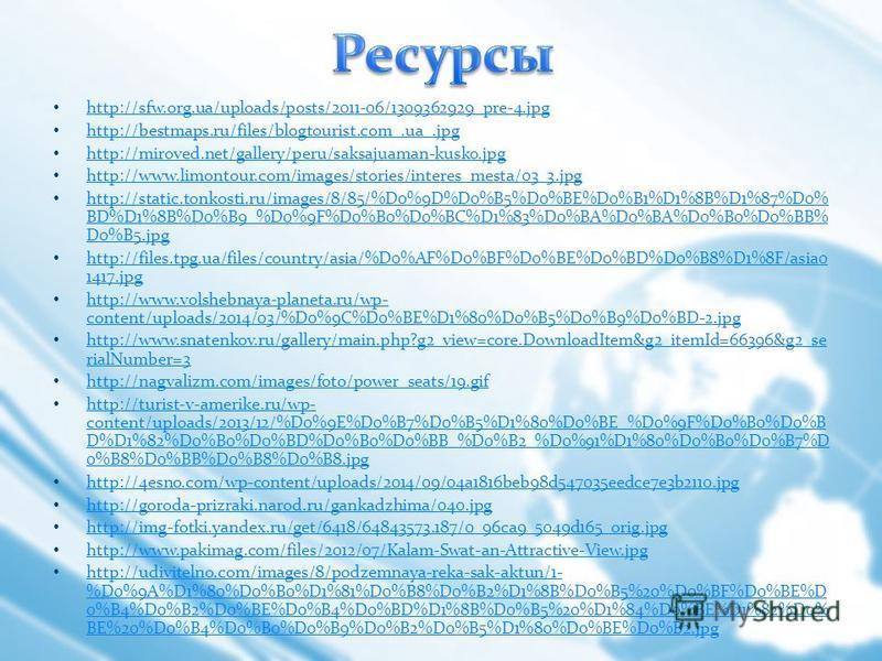 http://sfw.org.ua/uploads/posts/2011-06/1309362929_pre-4. jpg http://bestmaps.ru/files/blogtourist.com_.ua_.jpg http://miroved.net/gallery/peru/saksajuaman-kusko.jpg http://www.limontour.com/images/stories/interes_mesta/03_3. jpg http://static.tonkos