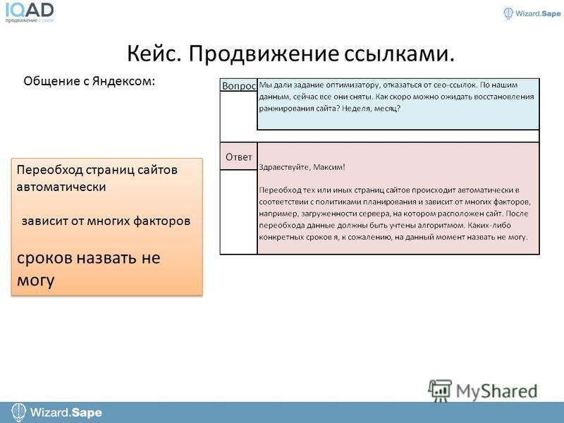 Кейс. Продвижение ссылками. Общение с Яндексом: Переобход страниц сайтов автоматически зависит от многих факторов сроков назвать не могу Переобход страниц сайтов автоматически зависит от многих факторов сроков назвать не могу