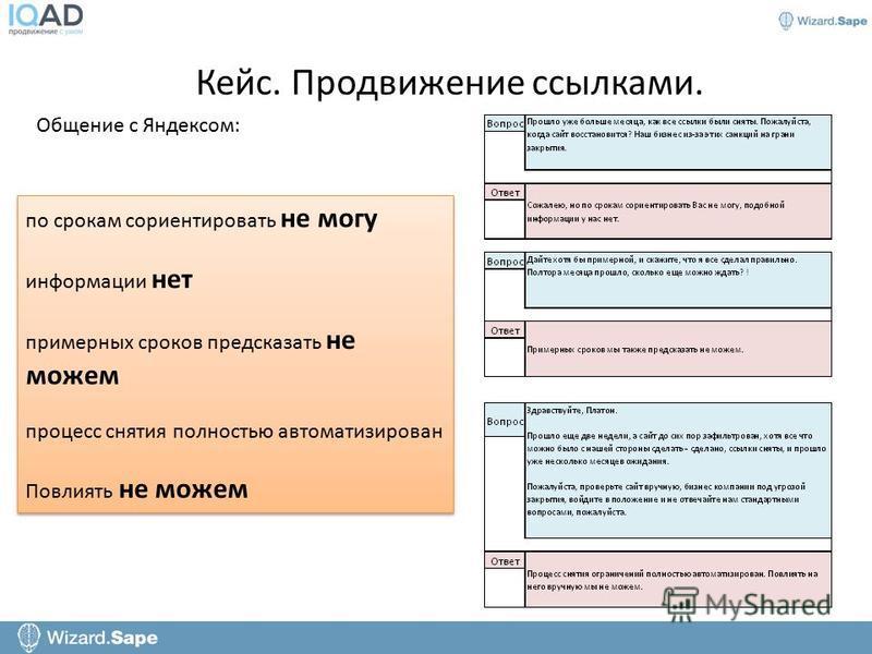 Кейс. Продвижение ссылками. Общение с Яндексом: по срокам сориентировать не могу информации нет примерных сроков предсказать не можем процесс снятия полностью автоматизирован Повлиять не можем по срокам сориентировать не могу информации нет примерных
