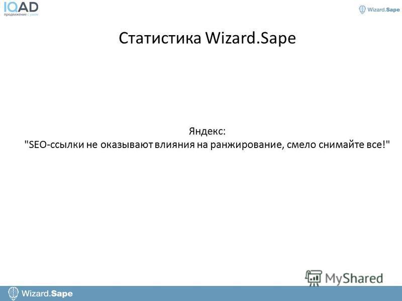 Статистика Wizard.Sape Яндекс: SEO-ссылки не оказывают влияния на ранжирование, смело снимайте все!