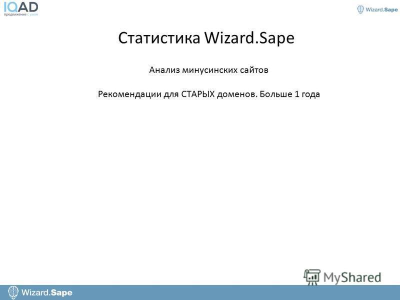 Статистика Wizard.Sape Анализ минусинских сайтов Рекомендации для СТАРЫХ доменов. Больше 1 года
