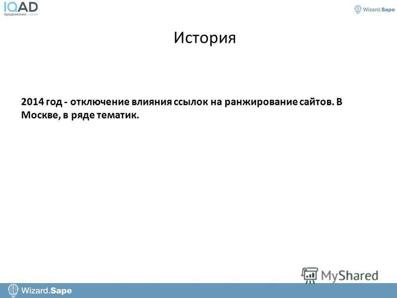 2014 год - отключение влияния ссылок на ранжирование сайтов. В Москве, в ряде тематик.