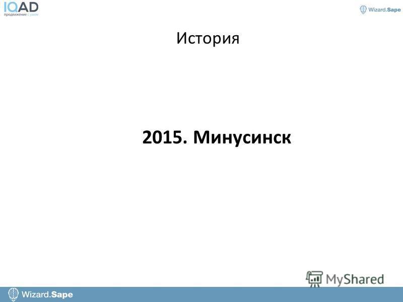 2015. Минусинск
