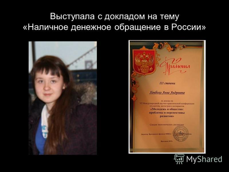 Выступала с докладом на тему «Наличное денежное обращение в России»