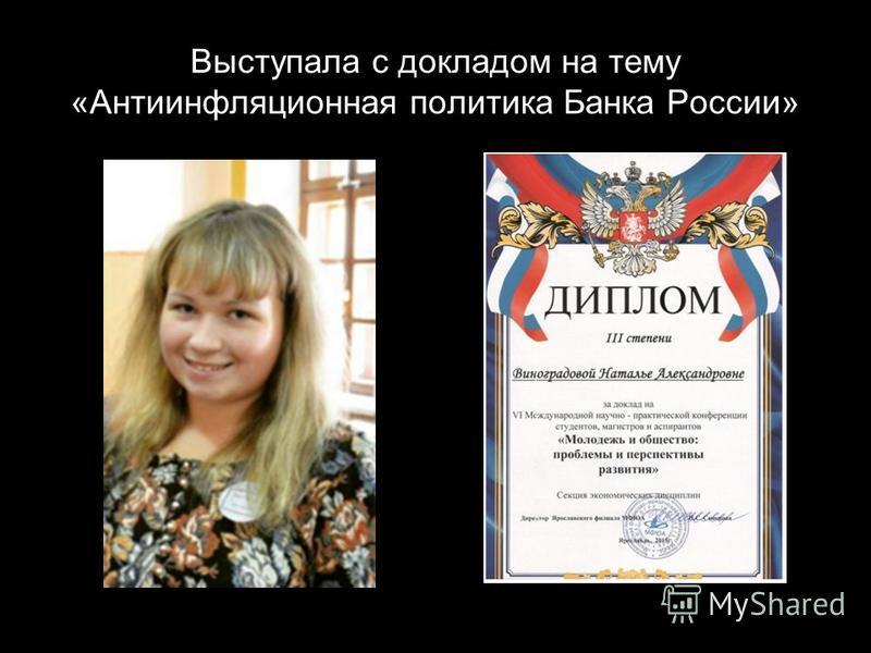 Выступала с докладом на тему «Антиинфляционная политика Банка России»