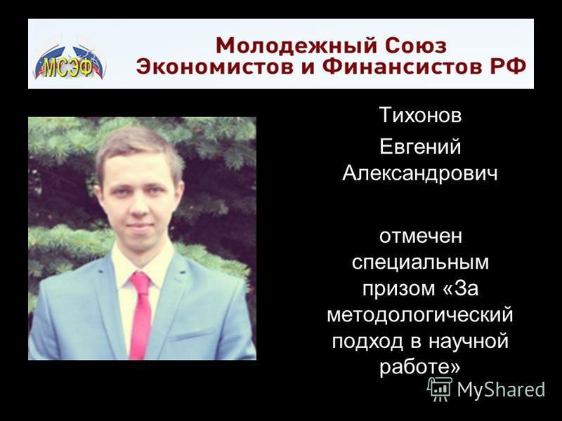 Тихонов Евгений Александрович отмечен специальным призом «За методологический подход в научной работе»