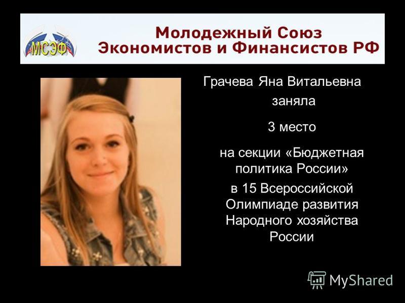 Грачева Яна Витальевна заняла 3 место на секции «Бюджетная политика России» в 15 Всероссийской Олимпиаде развития Народного хозяйства России