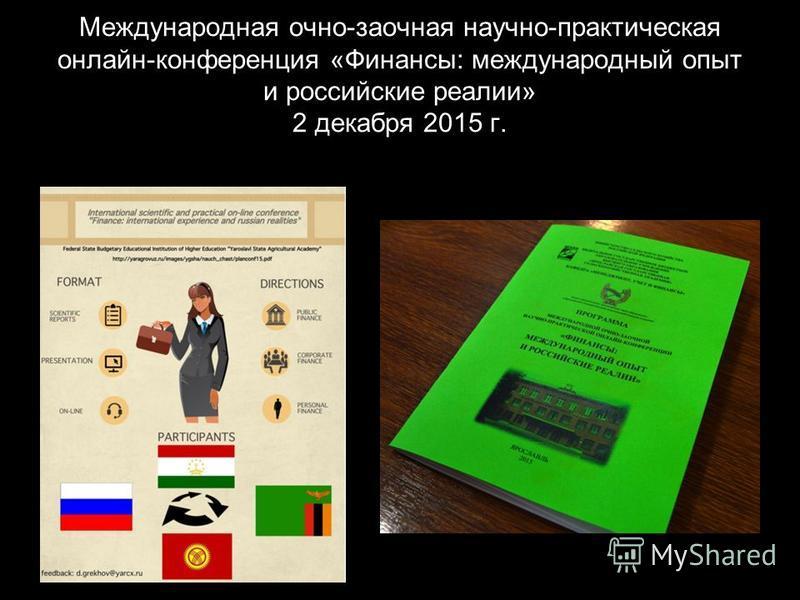 Международная очно-заочная научно-практическая онлайн-конференция «Финансы: международный опыт и российские реалии» 2 декабря 2015 г.