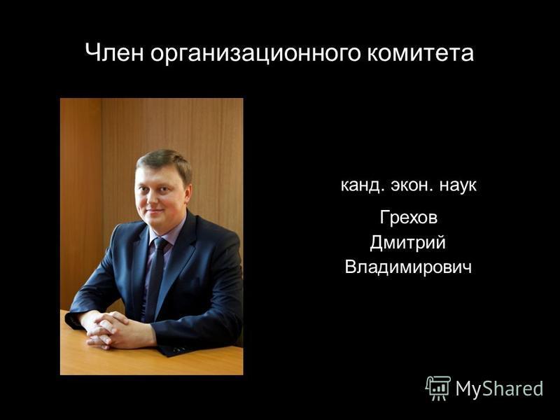 Член организационного комитета канд. экон. наук Грехов Дмитрий Владимирович