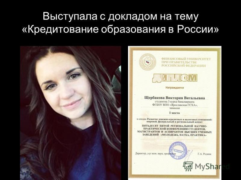 Выступала с докладом на тему «Кредитование образования в России»