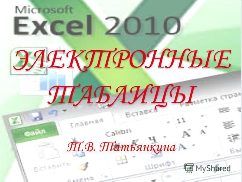 ЭЛЕКТРОННЫЕ ТАБЛИЦЫ Т.В. Татьянкина