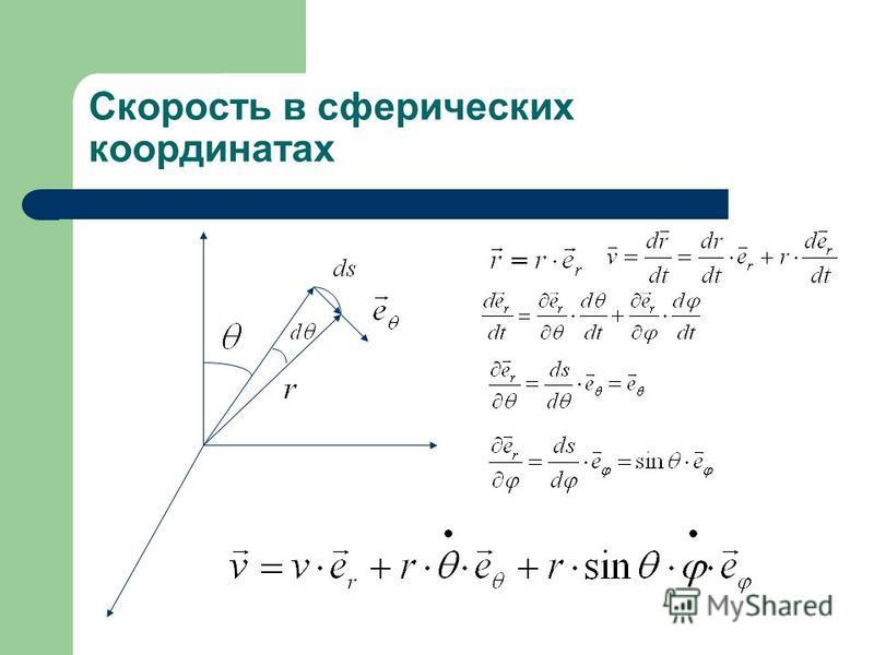 Скорость в сферических координатах
