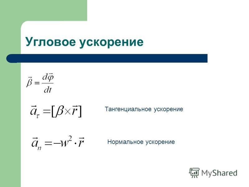 Угловое ускорение Тангенциальное ускорение Нормальное ускорение