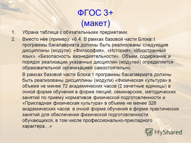 ФГОС 3+ (макет) 1. Убрана таблица с обязательными предметами. 2. Вместо нее (пример): «6.4. В рамках базовой части Блока 1 программы бакалавриата должны быть реализованы следующие дисциплины (модули): «Философия», «История», «Иностранный язык», «Безо