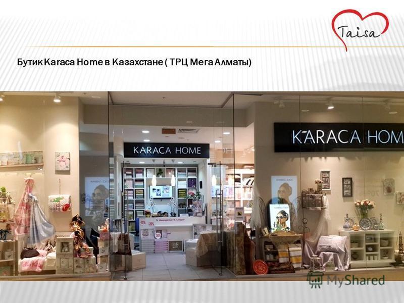 Бутик Karaca Home в Казахстане ( ТРЦ Мега Алматы)