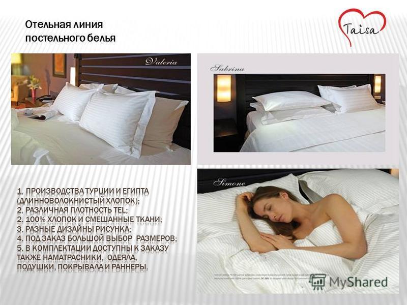 Отельная линия постельного белья