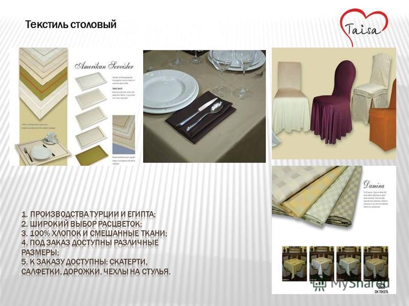 Текстиль столовый