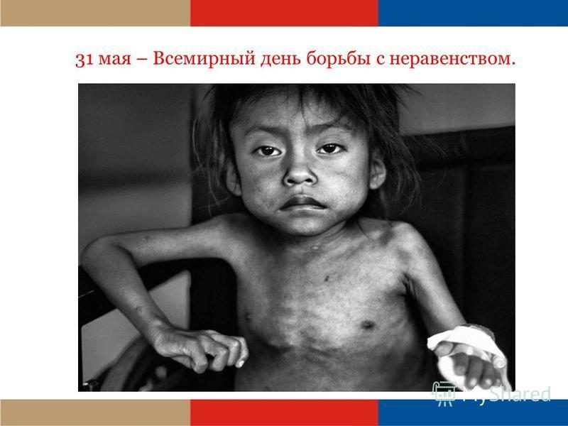 31 мая – Всемирный день борьбы с неравенством.