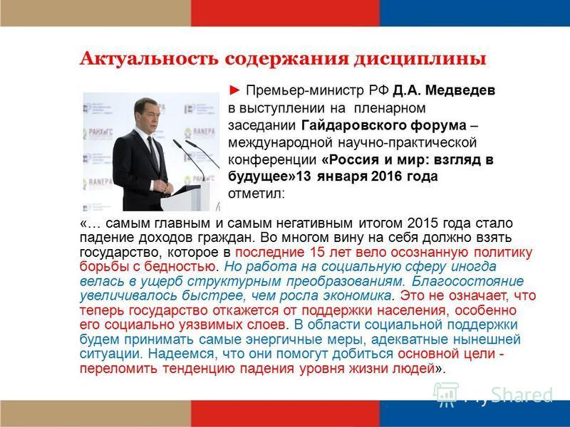 Актуальность содержания дисциплины Премьер-министр РФ Д.А. Медведев в выступлении на пленарном заседании Гайдаровского форума – международной научно-практической конференции «Россия и мир: взгляд в будущее»13 января 2016 года отметил: «… самым главны