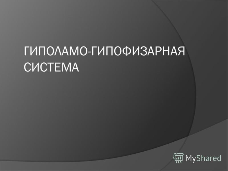 ГИПОЛАМО-ГИПОФИЗАРНАЯ СИСТЕМА