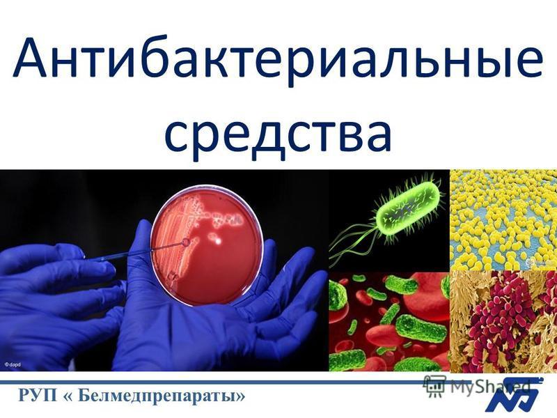 РУП « Белмедпрепараты» Антибактериальные средства