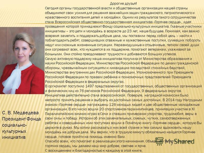С. В. Медведева Президент Фонда социально- культурных инициатив Дорогие друзья! Сегодня органы государственной власти и общественные организации нашей страны объединяют свои усилия для решения важнейших задач гражданского, патриотического и нравствен
