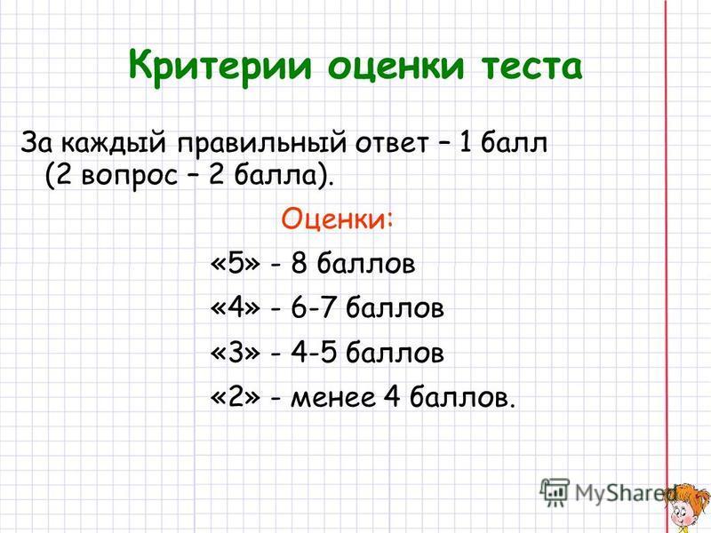 Критерии оценки теста За каждый правильный ответ – 1 балл (2 вопрос – 2 балла). Оценки: «5» - 8 баллов «4» - 6-7 баллов «3» - 4-5 баллов «2» - менее 4 баллов.