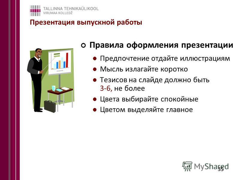 35 Презентация выпускной работы Правила оформления презентации Предпочтение отдайте иллюстрациям Мысль излагайте коротко Тезисов на слайде должно быть 3-6, не более Цвета выбирайте спокойные Цветом выделяйте главное