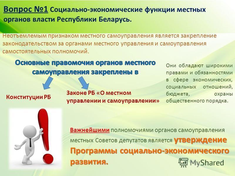 Вопрос 1 Социально-экономические функции местных органов власти Республики Беларусь. Неотъемлемым признаком местного самоуправления является закрепление законодательством за органами местного управления и самоуправления самостоятельных полномочий. Ко