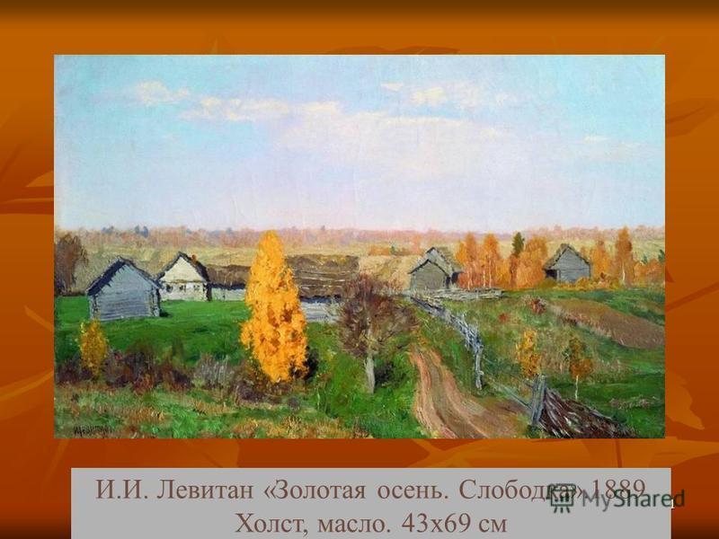 11 И.И. Левитан «Золотая осень. Слободка».1889 Холст, масло. 43x69 см