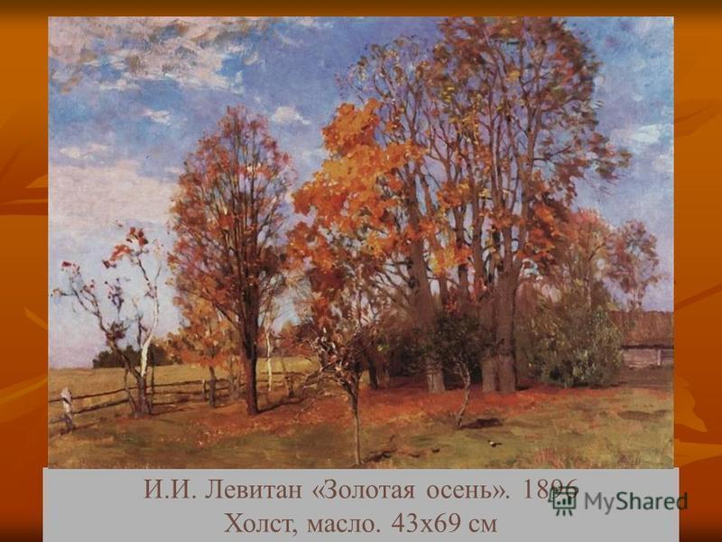 12 И.И. Левитан «Золотая осень». 1896 Холст, масло. 43x69 см