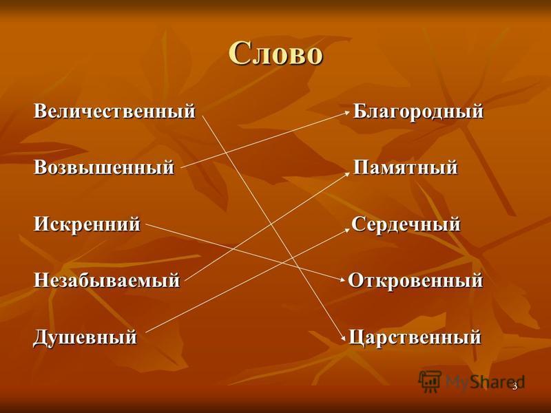3 Слово Величественный Благородный Возвышенный Памятный Искренний Сердечный Незабываемый Откровенный Душевный Царственный