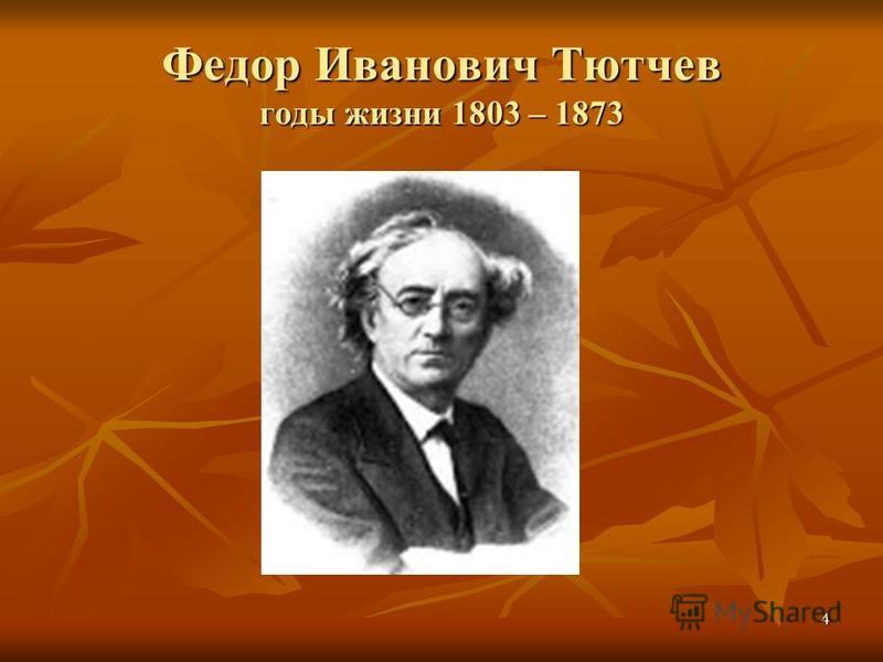 4 Федор Иванович Тютчев годы жизни 1803 – 1873