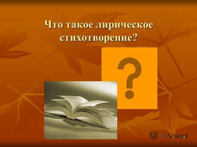 5 Что такое лирическое стихотворение?