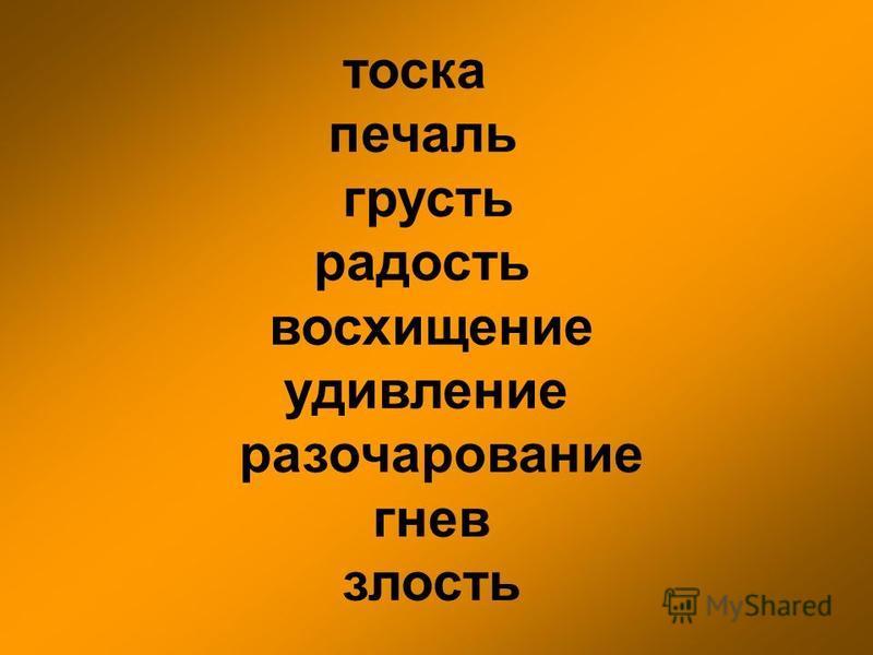тоска печаль грусть радость восхищение удивление разочарование гнев злость