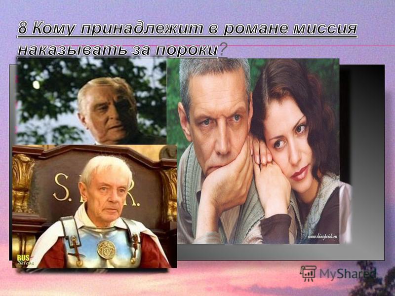 А) Понтию Пилату, Б) Мастеру, В) Маргарите, Г) Воланду и его свите