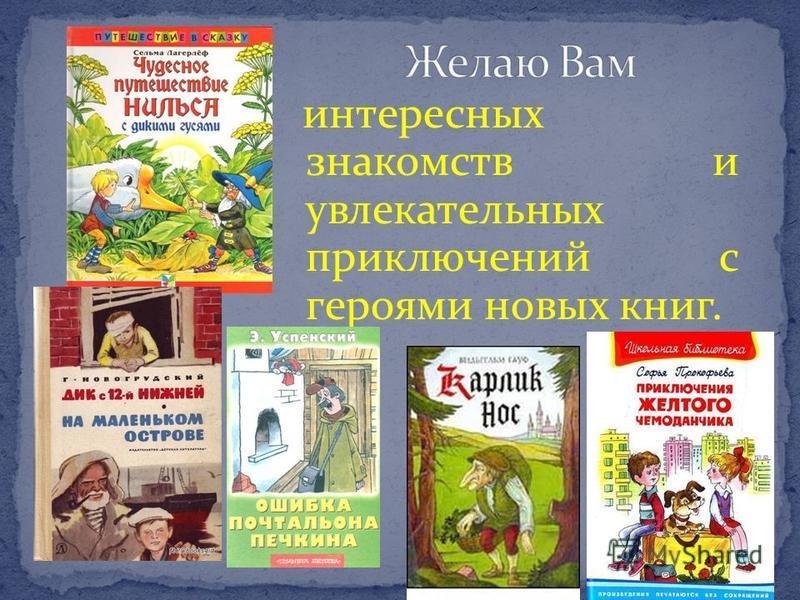 интересных знакомств и увлекательных приключений с героями новых книг.