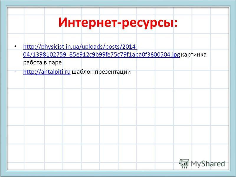 http://physicist.in.ua/uploads/posts/2014- 04/1398102759_85e912c9b99fe75c79f1aba0f3600504. jpg картинка работа в паре http://physicist.in.ua/uploads/posts/2014- 04/1398102759_85e912c9b99fe75c79f1aba0f3600504. jpg http://antalpiti.ru шаблон презентаци