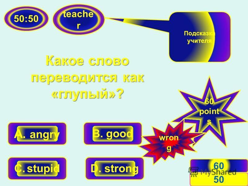 teache r 50:50 A. sixB. his C. bigD. green Подсказка учителя 50 points wron g 82 10 20 30 40 50 Какое слово не означает количество, размер или цвет?