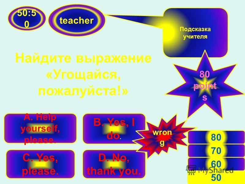 Найдите лишнее слово. teache r 50:5 0 C. tomato D. apple A. carrot B. cabbage Подсказка учителя 70 point s wron g 84 50 60 70