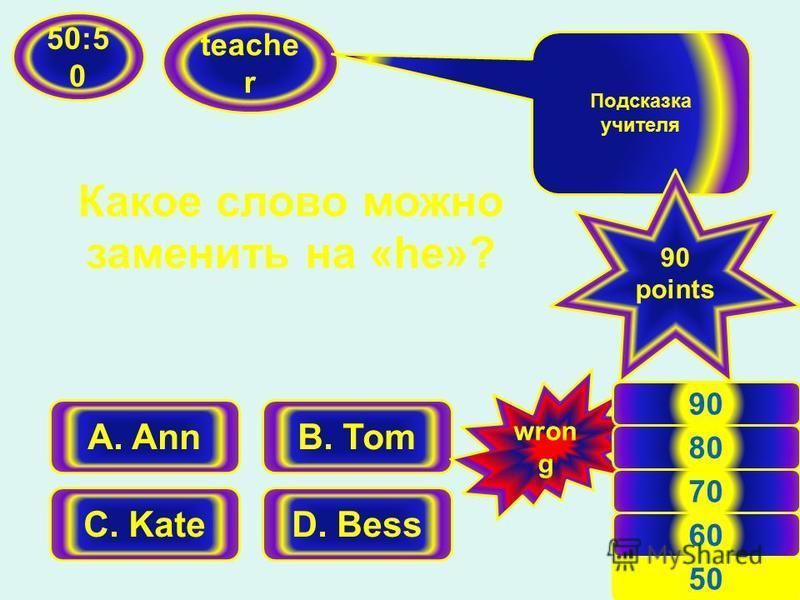 teacher 50:5 0 B. Yes, I do. A. Help yourself, please. C. Yes, please. D. No, thank you. Подсказка учителя 80 point s wron g 85 80 70 50 60 Найдите выражение «Угощайся, пожалуйста!»