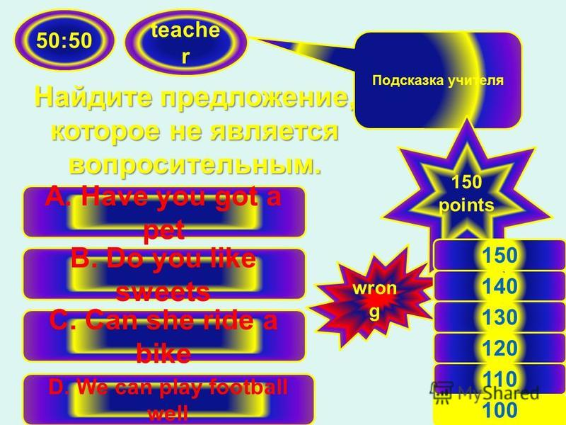 Найдите правильное предложение. teache r 50:5 0 A. A crocodile have got a long tail. C. Crocodiles like to swim. B. Crocodiles can jump. D. Crocodiles are orange. Подсказка учителя 140 points wron g 91 140 120 100 130 110