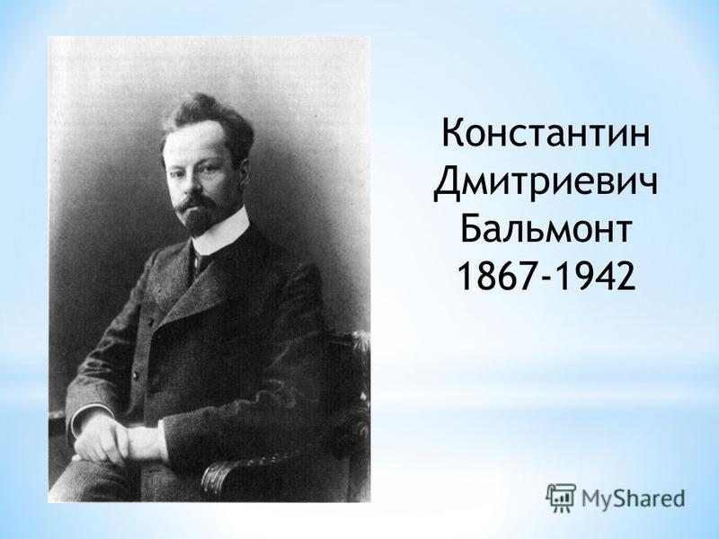 Константин Дмитриевич Бальмонт 1867-1942