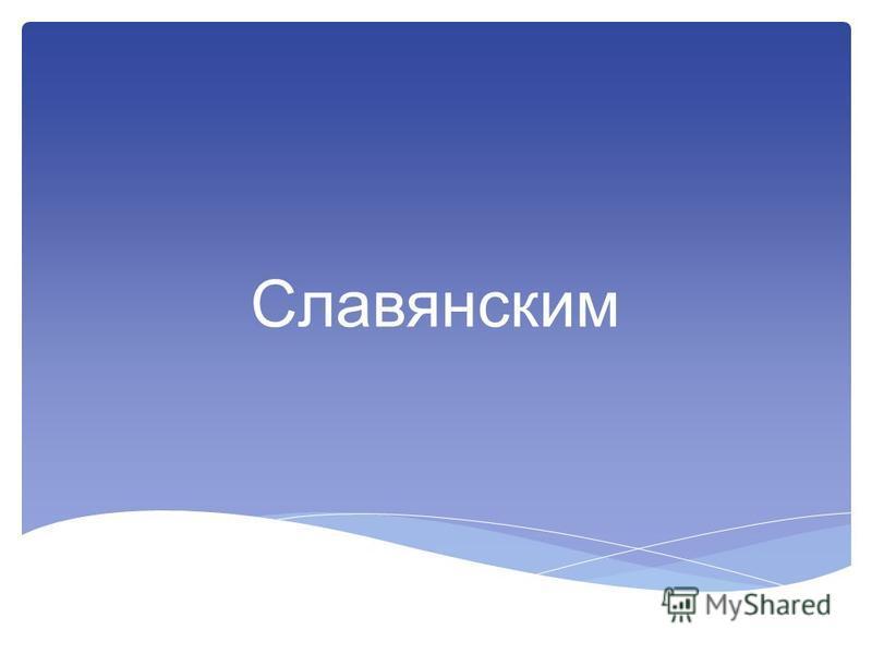 Славянским