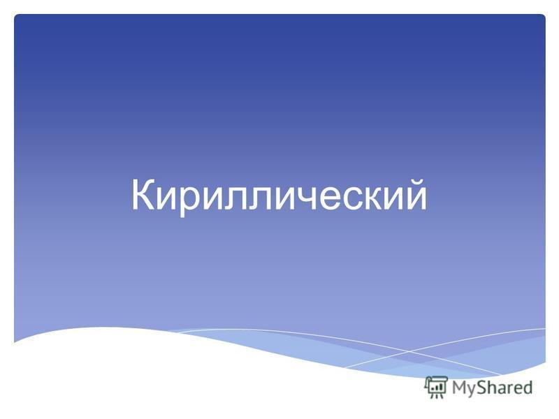 Кириллический