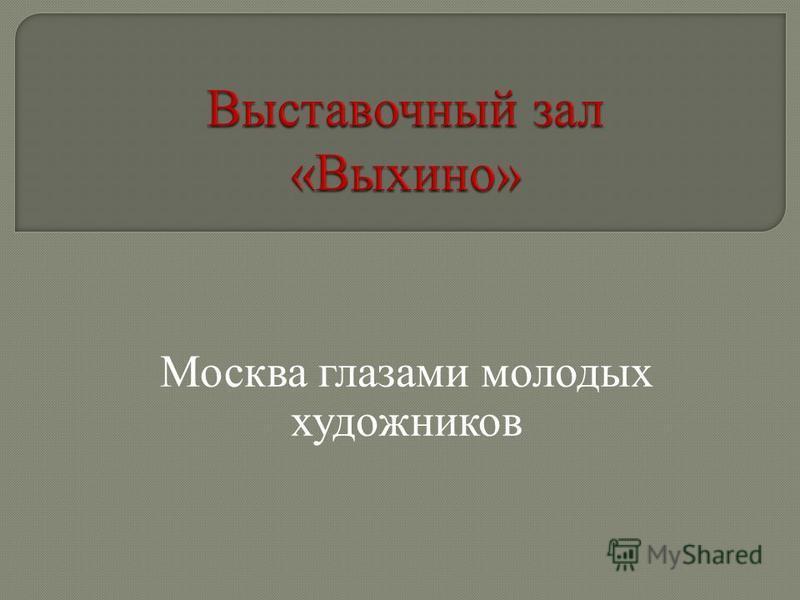Москва глазами молодых художников